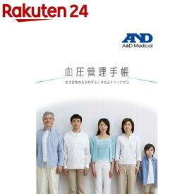 A&D 血圧管理手帳(2冊セット)【A&D(エーアンドデイ)】