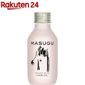 MASUGU 洗い流さないヘアオイル ストレート スタイル くせ毛 うねり髪用(100ml)【MASUGU(まっすぐ)】