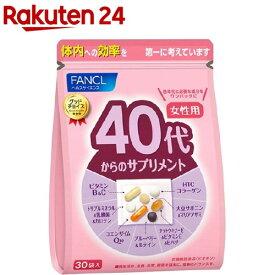 ファンケル 40代からのサプリメント 女性用 15〜30日分(7粒*30袋入)【ファンケル】