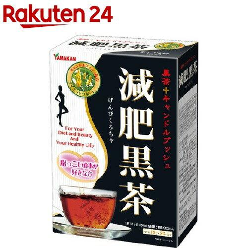山本漢方減肥黒茶