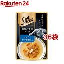 シーバ アミューズ お魚の贅沢スープ まぐろ、かつお節添え(40g*36袋セット)【dalc_sheba】【シーバ(Sheba)】