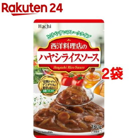 ハチ食品 西洋料理店のハヤシライスソース(180g*2袋セット)【Hachi(ハチ)】