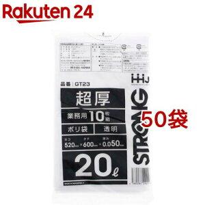 ゴミ袋 超厚ポリ袋 0.05mm 業務用 透明 20L GT23(10枚入*50袋セット)