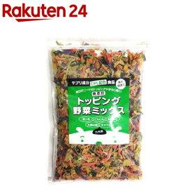 無添加 トッピング野菜ミックス(100g)