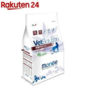 VetSolution 食事療法食 猫用 肝臓サポート(1.5kg)【monge】[キャットフード]