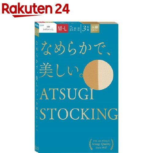 アツギ ストッキング なめらかで美しい ヌーディベージュ M-L(3足組)【アツギ(ATSUGI)】