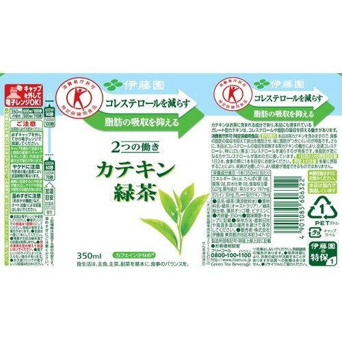 伊藤園2つの働きカテキン緑茶(電子レンジ対応)