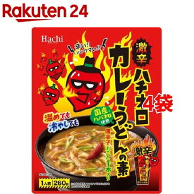 ハチ食品 激辛ハチネロカレーうどんの素(260g*4袋セット)【Hachi(ハチ)】