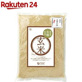 オーサワ 有機栽培米 玄米 国内産ササニシキ(5kg)【org_3】【オーサワ】