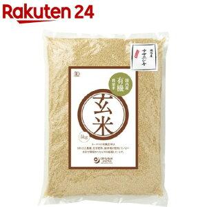 オーサワ 有機栽培米 玄米 国内産ササニシキ(5kg)【オーサワ】