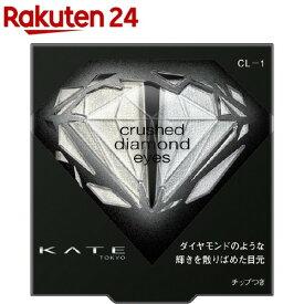 ケイト クラッシュダイヤモンドアイズ CL-1(2.2g)【kane01】【KATE(ケイト)】