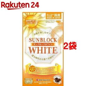 【訳あり】サンブロックホワイト(60球*2袋セット)【ミナミヘルシーフーズ】