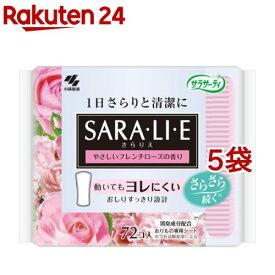 サラサーティ サラリエ やさしいフレンチローズの香り(72個入*5袋セット)【サラサーティ】