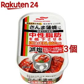マルハニチロ 機能性表示食品 減塩さんま蒲焼(100g*3コセット)[缶詰]