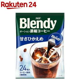 ブレンディ ポーションコーヒー 甘さ控えめ(18g*24コ入)【イチオシ】【ブレンディ(Blendy)】