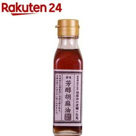 九鬼 芳醇胡麻油(105g)【九鬼】