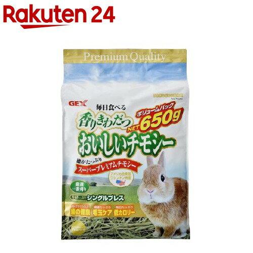 うさぎの健康食 おいしいチモシー(650g)【うさぎの健康食】