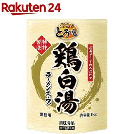 【訳あり】創味のとろっと 鶏白湯ラーメンスープ(1kg)