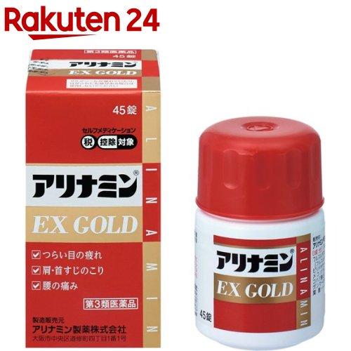 【第3類医薬品】アリナミンEX ゴールド(セルフメディケーション税制対象)(45錠)【アリナミン】【送料無料】