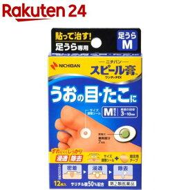 【第2類医薬品】スピール膏 ワンタッチEX 足うら用(Mサイズ)【スピール膏】