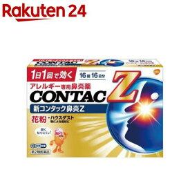 【第2類医薬品】新コンタック鼻炎Z (セルフメディケーション税制対象)(16錠)【コンタック】