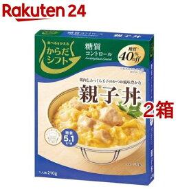 からだシフト 糖質コントロール 親子丼(210g*2コセット)【からだシフト】