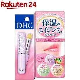 DHC エクストラモイスチュアリップクリーム(1本入)【DHC】