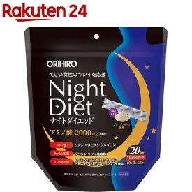 オリヒロ ナイトダイエット 顆粒(3g*20本入)【オリヒロ】