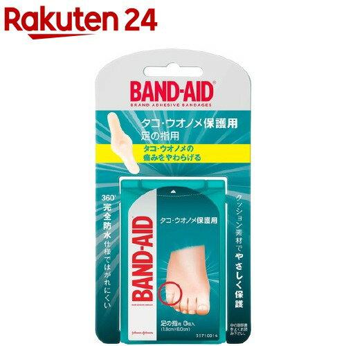 バンドエイド タコ・ウオノメ保護 足の指用(8枚入)【バンドエイド(BAND-AID)】
