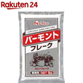ハウス食品 バーモントフレーク 業務用(1kg)【バーモントカレー】