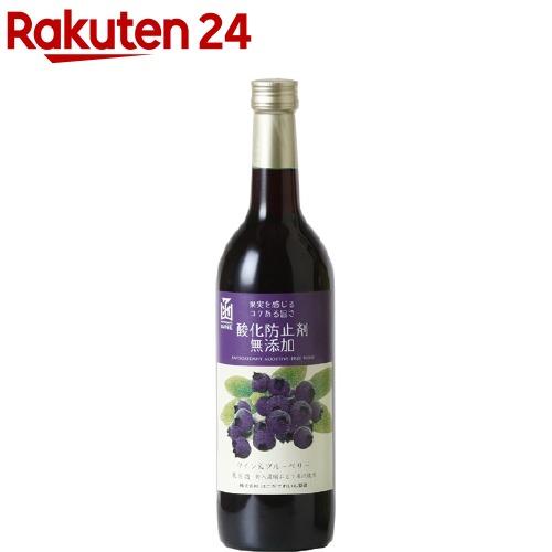 酸化防止剤無添加ワイン&ブルーベリー(720mL)【はこだてわいん】