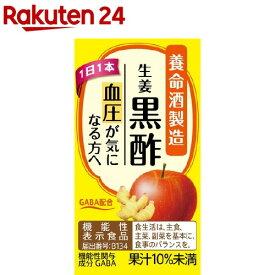 養命酒製造 生姜黒酢(125ml*18本入)【養命酒】