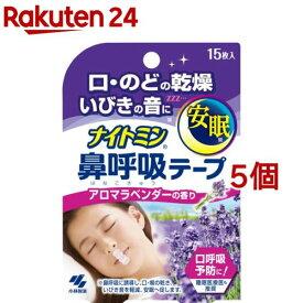 ナイトミン 鼻呼吸テープ アロマラベンダーの香り(15枚入*5個セット)