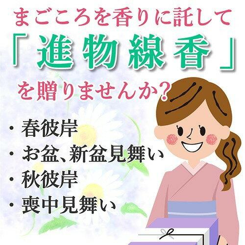 司薫二種香(白檀・沈香)桐箱