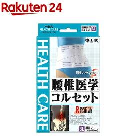 中山式 腰椎医学コルセット 3Lサイズ(1コ入)