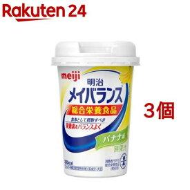 メイバランスミニ カップ バナナ味(125ml*3コセット)【meijiAU07】【meijiAU07b】【メイバランス】