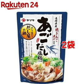 あごだし塩鍋つゆ(700g*2袋セット)【ヤマキ】