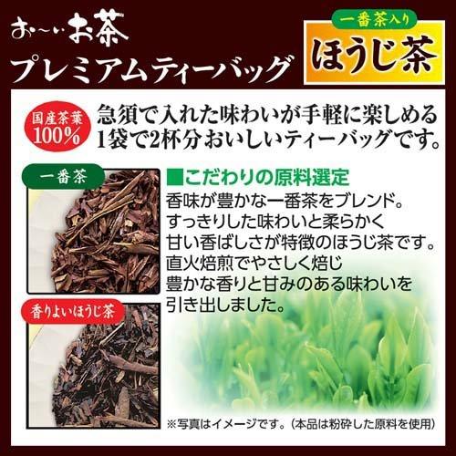 伊藤園おーいお茶プレミアムティーバッグ一番茶入りほうじ茶