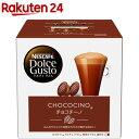 ネスカフェ ドルチェグスト カプセル チョコチーノ(8個入)【イチオシ】【ネスカフェ ドルチェグスト】