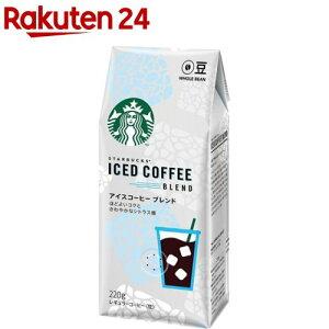スターバックス コーヒー アイスコーヒーブレンド 豆(220g)
