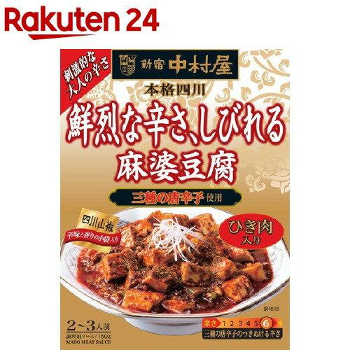 新宿中村屋 本格四川 鮮烈な辛さ、しびれる麻婆豆腐(150g)【中村屋】