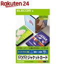 エレコム スーパーファイン紙 DVDトールケースジャケットカード 標準ケース専用 EDT-SDVDT1(10枚入)【エレコム(ELECOM…