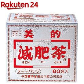 美的減肥茶(80包)【YUWA(ユーワ)】