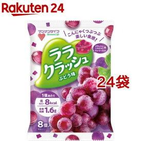 蒟蒻畑 ララクラッシュ ぶどう味(8個入*24袋セット)【蒟蒻畑】