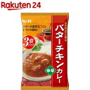 専門店仕様 バターチキンカレー 中辛(3コ入)