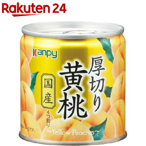 Kanpy(カンピー) 国産 厚切り黄桃(195g)【Kanpy(カンピー)】