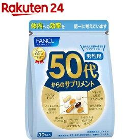 ファンケル 50代からのサプリメント 男性用 15〜30日分(7粒*30袋入)【ファンケル】
