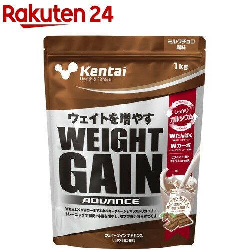 ケンタイ ウェイトゲインアドバンス ミルクチョコ風味(1kg)【イチオシ】【kentai(ケンタイ)】【送料無料】