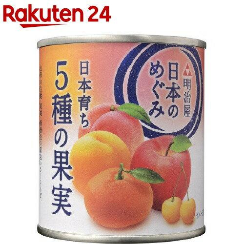 日本のめぐみ日本育ち5種の果実