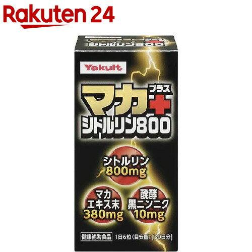 ヤクルト マカ+シトルリン800(180粒)【イチオシ】【ヤクルト】【送料無料】